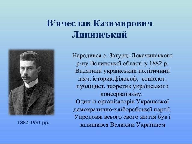 Картинки по запросу В. Липинський