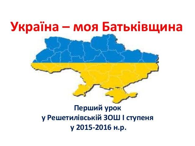 Україна – моя Батьківщина Перший урок у Решетилівській ЗОШ І ступеня у 2015-2016 н.р.
