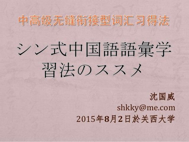 沈国威 shkky@me.com 2015年8月2日於关西大学