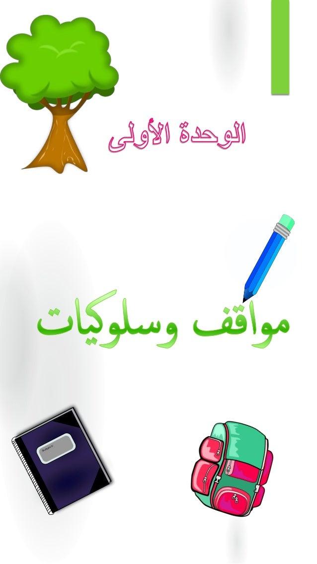 تدريبات كتاب سلاح التلميذ فى اللغة العربية للصف الثالث الابتدائى الترم الأول Slide 2