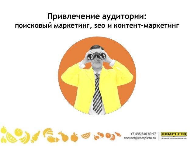 Что было сделано для планомерной посещаемости ресурса: 1. Каждый день – новая авторская статья. 1. Добавление в Яндекс.Нов...