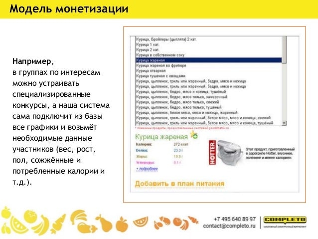 Монетизацию сайта можно схематично представить как сумму двух составляющих: Участники покупают: • Профессиональные индивид...
