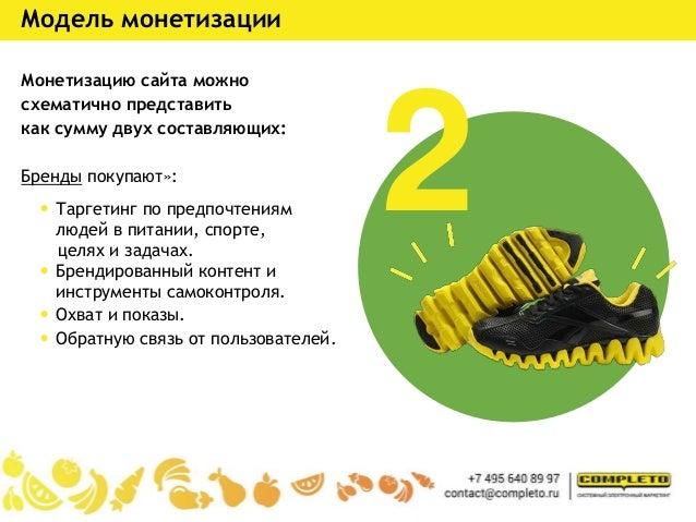 Мы сделали несколько спецпроктов в рамках портала http://www.dietaonline.ru/aboutus/dietaonline_short.pdf Модель монетизац...
