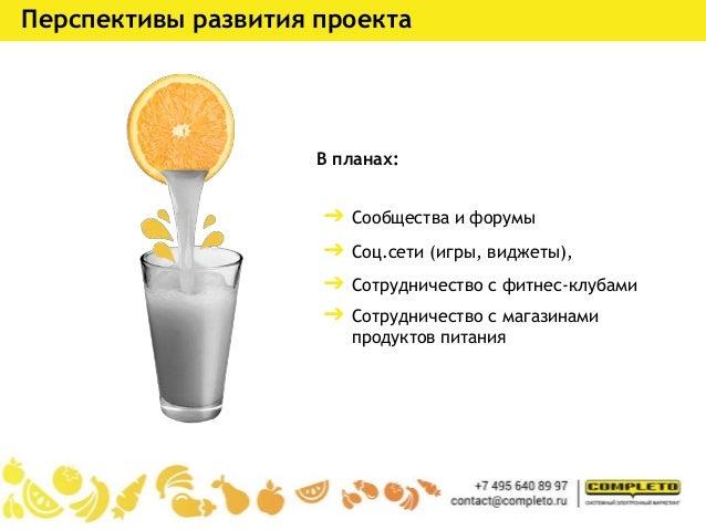 Сегодня dietaonline.ru – крупнейший в России интерактивный портал, посвящённый здоровому образу жизни, правильному похуден...