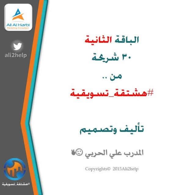 ali2help www.ali2help.com تحياتمع.. الحربي عليبراملد 0508000513