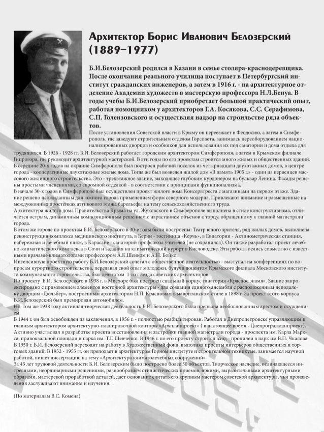Архитектор Борис ИВАНОВИЧ Белозерский (1 889-1 977)  Б. И.Белозерский родился в Казани в семье столяра-краснодеревщика.  П...
