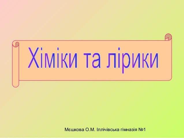 Мєшкова О.М. Іллічівська гімназія №1