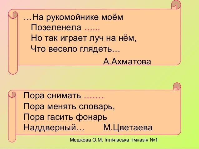 Мєшкова О.М. Іллічівська гімназія №1 …На рукомойнике моём Позеленела …... Но так играет луч на нём, Что весело глядеть… А....