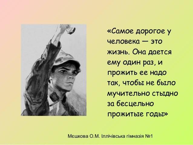 Мєшкова О.М. Іллічівська гімназія №1 «Самое дорогое у человека — это жизнь. Она дается ему один раз, и прожить ее надо так...