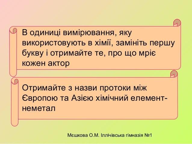 Мєшкова О.М. Іллічівська гімназія №1 В одиниці вимірювання, яку використовують в хімії, замініть першу букву і отримайте т...