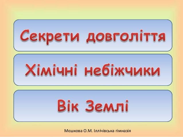 Мєшкова О.М. Іллічівська гімназія