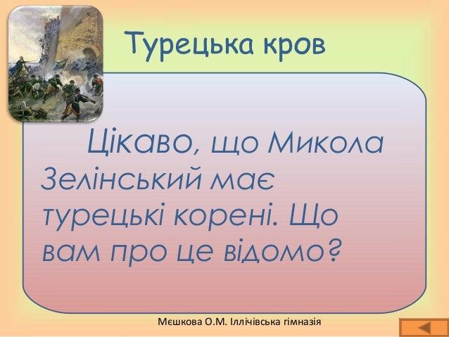 Мєшкова О.М. Іллічівська гімназія Турецька кров Цікаво, що Микола Зелінський має турецькі корені. Що вам про це відомо?