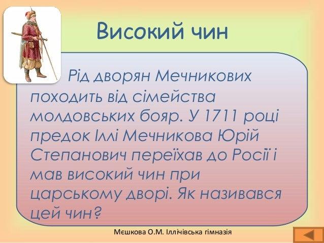Мєшкова О.М. Іллічівська гімназія Високий чин Рід дворян Мечникових походить від сімейства молдовських бояр. У 1711 році п...