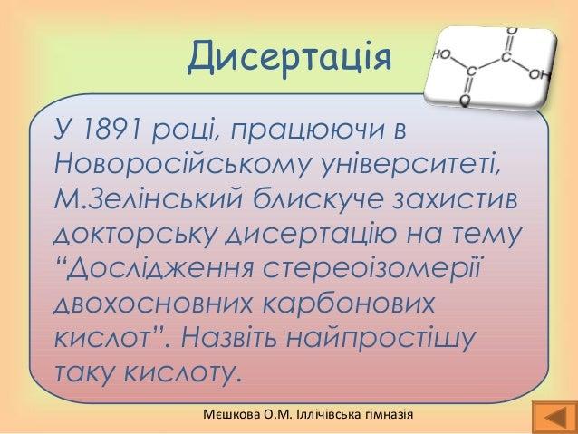 Мєшкова О.М. Іллічівська гімназія Дисертація У 1891 році, працюючи в Новоросійському університеті, М.Зелінський блискуче з...