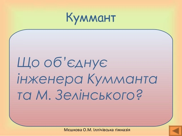 Мєшкова О.М. Іллічівська гімназія Куммант Що об'єднує інженера Кумманта та М. Зелінського?