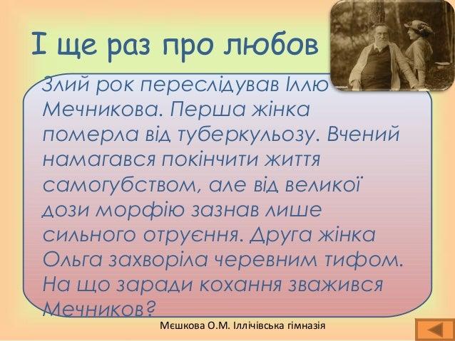 Мєшкова О.М. Іллічівська гімназія І ще раз про любов Злий рок переслідував Іллю Мечникова. Перша жінка померла від туберку...