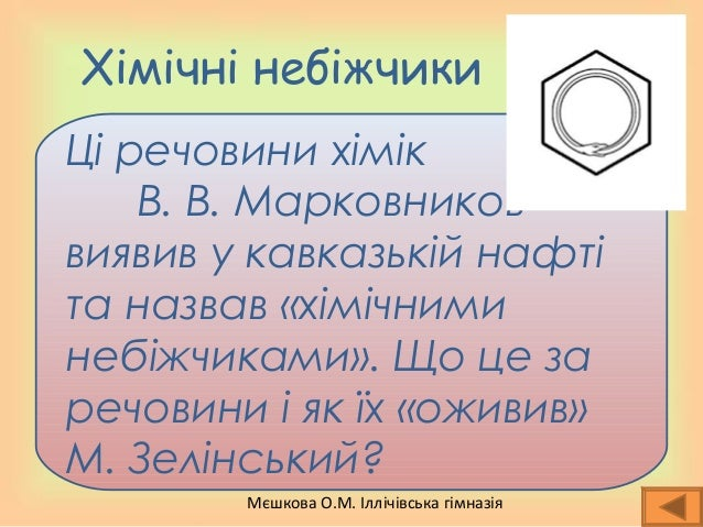 Мєшкова О.М. Іллічівська гімназія Хімічні небіжчики Ці речовини хімік В. В. Марковников виявив у кавказькій нафті та назва...