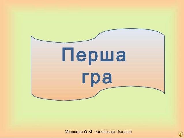 Мєшкова О.М. Іллічівська гімназія Перша гра