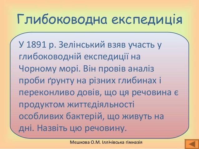 Мєшкова О.М. Іллічівська гімназія Глибоководна експедиція У 1891 р. Зелінський взяв участь у глибоководній експедиції на Ч...