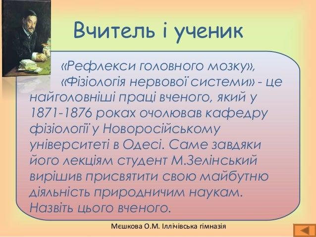 Мєшкова О.М. Іллічівська гімназія Вчитель і ученик «Рефлекси головного мозку», «Фізіологія нервової системи» - це найголов...