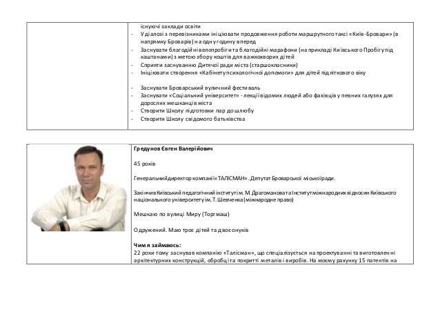 існуючі заклади освіти - У діалозі з перевізниками ініціювати продовження роботи маршрутного таксі «Київ-Бровари» (в напря...
