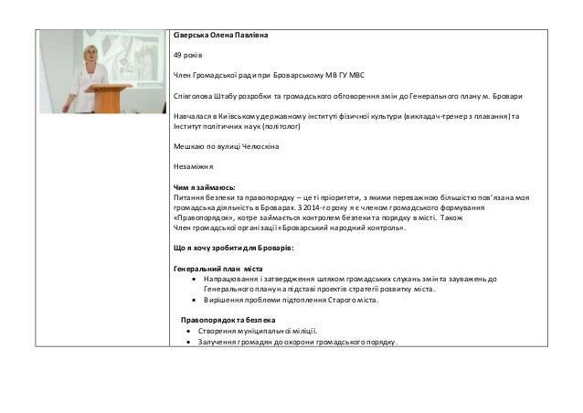 Сіверська Олена Павлівна 49 років Член Громадської ради при Броварському МВ ГУ МВС Співголова Штабу розробки та громадсько...
