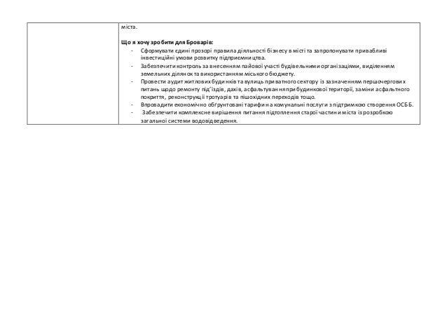 міста. Що я хочу зробити для Броварів: - Сформувати єдині прозорі правила діяльності бізнесу в місті та запропонувати прив...