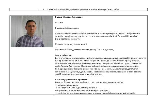 - Забезпечити диференційоване формуваннятарифів на комунальні послуги. Панько Михайло Тарасович 49 років Приватний підприє...