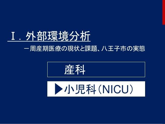 Ⅰ.外部環境分析 -周産期医療の現状と課題、八王子市の実態 産科 小児科(NICU) 15