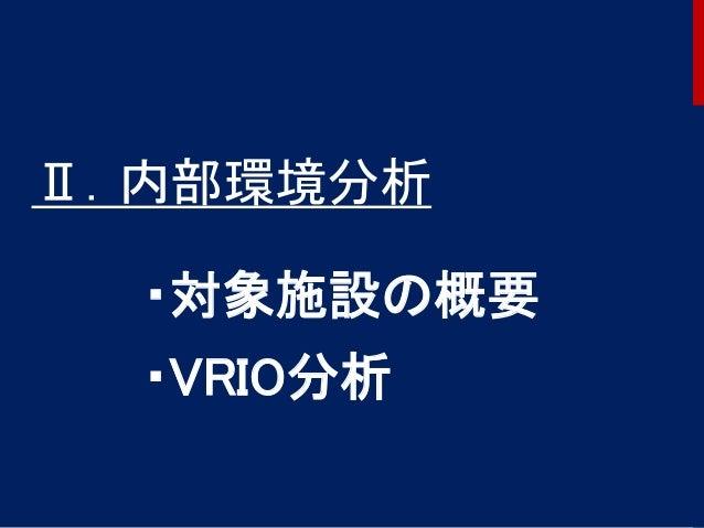 Ⅱ.内部環境分析 ・対象施設の概要 ・VRIO分析 24