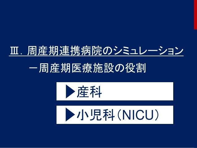 Ⅲ.周産期連携病院のシミュレーション -周産期医療施設の役割 産科 小児科(NICU) 29