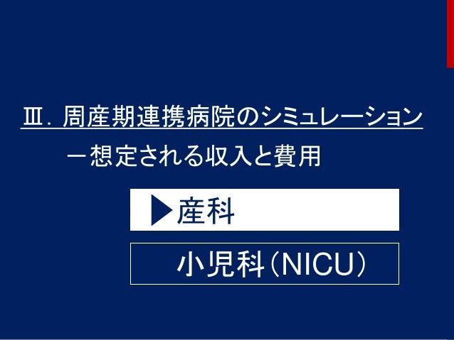 Ⅲ.周産期連携病院のシミュレーション -想定される収入と費用 産科 小児科(NICU) 37
