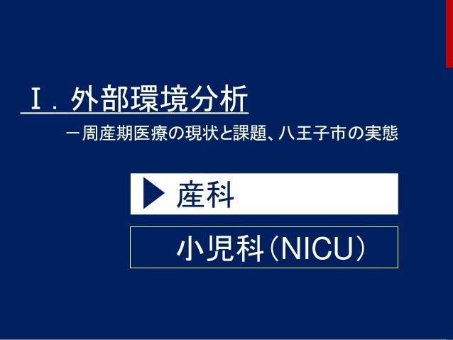 Ⅰ.外部環境分析 -周産期医療の現状と課題、八王子市の実態 産科 小児科(NICU) 5
