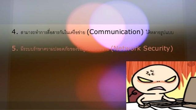 4. สามารถทาการสื่อสารกันในเครือข่าย (Communication) ได้หลายรูปแบบ 5. มีระบบรักษาความปลอดภัยของข้อมูลบนเครือข่าย (Network S...
