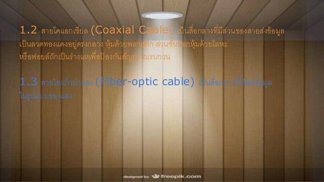 1.2 สายโคแอกเชียล (Coaxial Cable) เป็นสื่อกลางที่มีส่วนของสายส่งข้อมูล เป็นลวดทองแดงอยู่ตรงกลาง หุ้มด้วยพลาสติก ส่วนชั้นนอ...