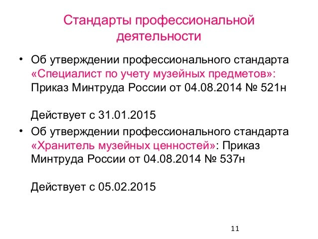 ОК 0092003 Общероссийский классификатор специальностей