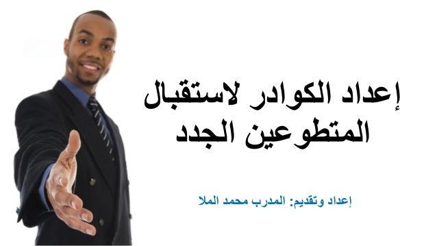 الستقبال الكوادر إعداد الجدد المتطوعين وتقديم إعداد:المال محمد المدرب