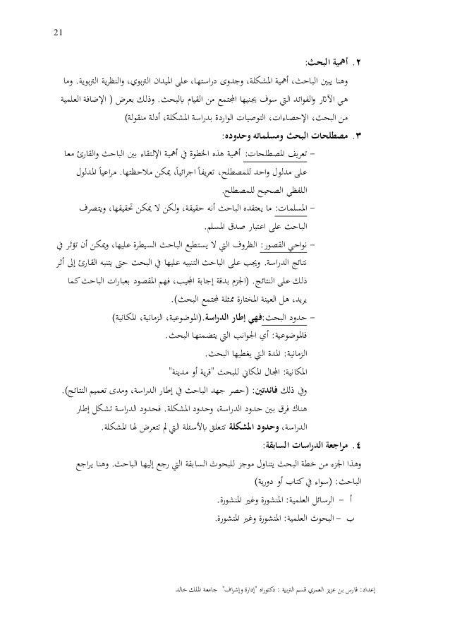 """21 إعداد:الًتبية قسم العمري يززع بن فارس:اهردكتو""""افروإش إدارة""""خالد ادللك جامعة 2.ال..."""