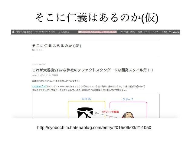 そこに仁義はあるのか(仮) http://syobochim.hatenablog.com/entry/2015/09/03/214050