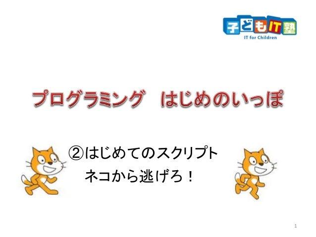 ②はじめてのスクリプト ネコから逃げろ! 1
