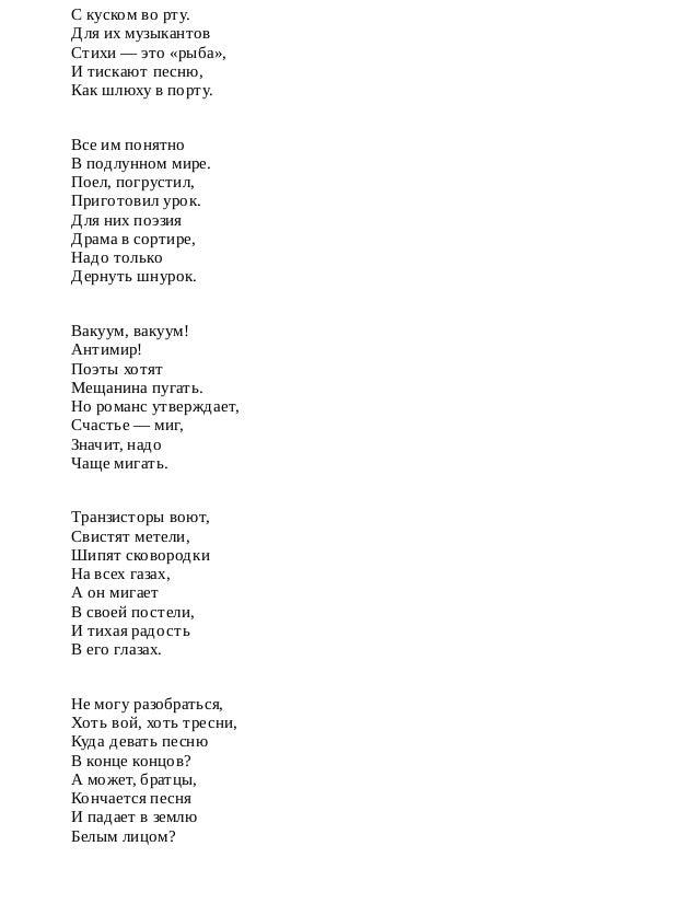 О шлюха стихи