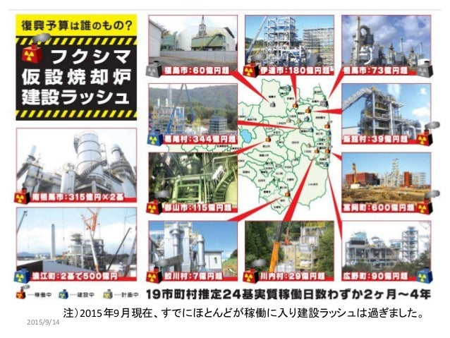 最新 福島県内の放射能ゴミ焼却処理施設計画 9.13更新 Slide 2