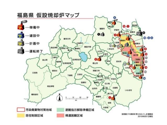 最新 福島県内の放射能ゴミ焼却処理施設計画 9.13更新 Slide 3