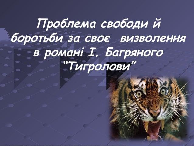 """Проблема свободи й боротьби за своє визволення в романі І. Багряного """"Тигролови"""""""