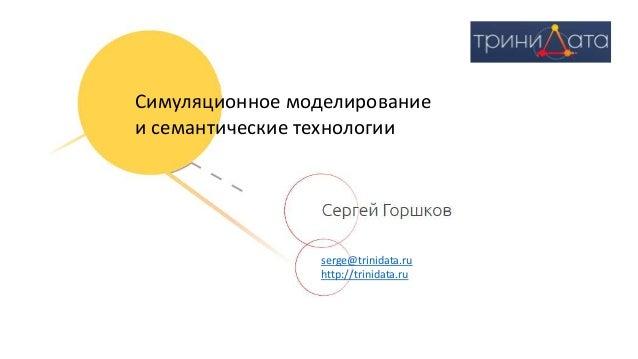 serge@trinidata.ru http://trinidata.ru Симуляционное моделирование и семантические технологии
