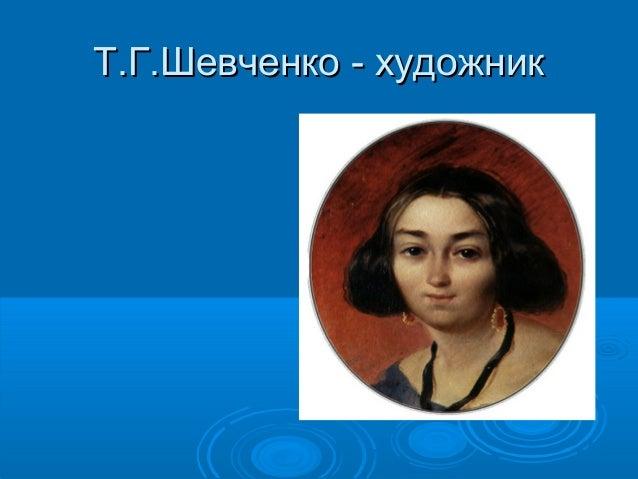 Т.Г.Шевченко - художникТ.Г.Шевченко - художник