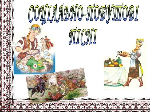 Наймитські та Заробітчан- ські Чумацькі Козацькі Бурлацькі Рекрутські та солдатські Кріпацькі