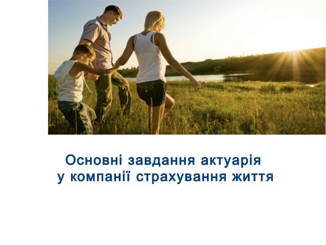 Основні завдання актуарія у компанії страхування життя