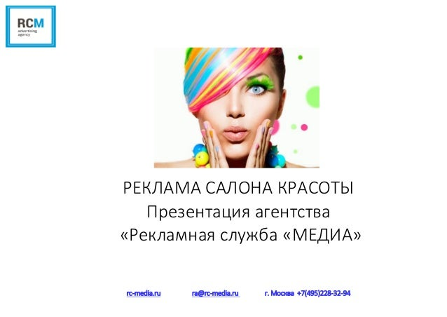 РЕКЛАМА САЛОНА КРАСОТЫ Презентация агентства «Рекламная служба «МЕДИА» rc-media.ru ra@rc-media.ru г. Москва +7(495)228-32-...