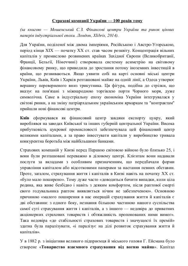 Страхові компанії України — 100 років тому (за книгою — Мошенський С.З. Фінансові центри України та ринок цінних паперів і...